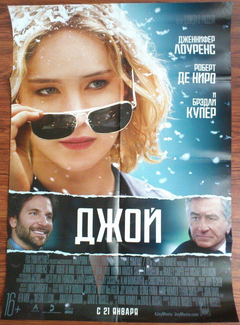 JOY - Jennifer Lawrence, Bradley Cooper, Robert De Niro ...