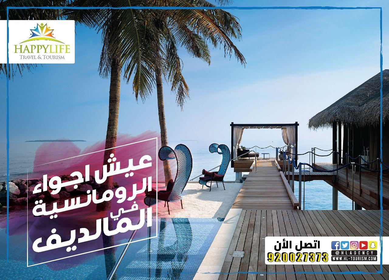 شهر العسل من أهم الأيام في حياة الزوجين تبقي ذكراه خالدة مدي الحياة وما أجمل قضاء شهر العسل في جزيرة المالديف الساحرة وتعيش Tourism Travel And Tourism Travel