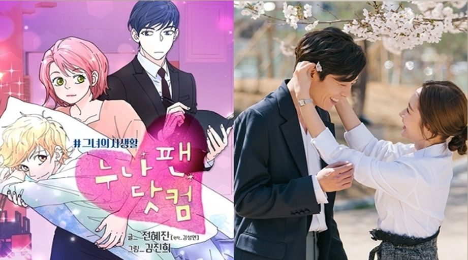 """Find Out About """"Her Private Life"""" Original Novel And Webtoon"""
