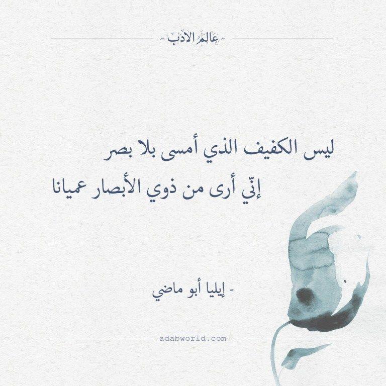 وكل طابخ سم سوف يأكله إيليا أبو ماضي عالم الأدب Words Quotes Quotations Poet Quotes