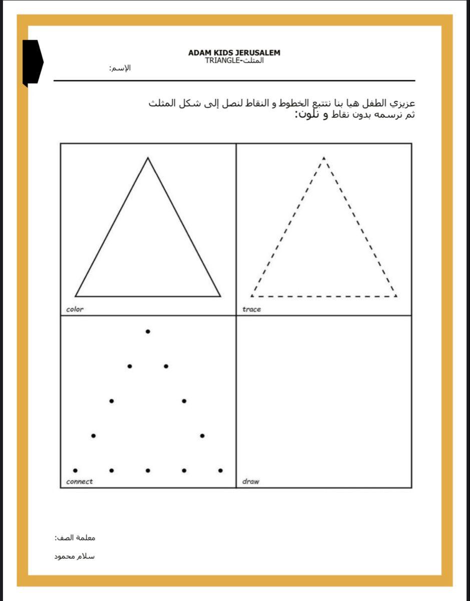 Pin By Salaam On اوراق عمل روضة Chart Line Chart Diagram