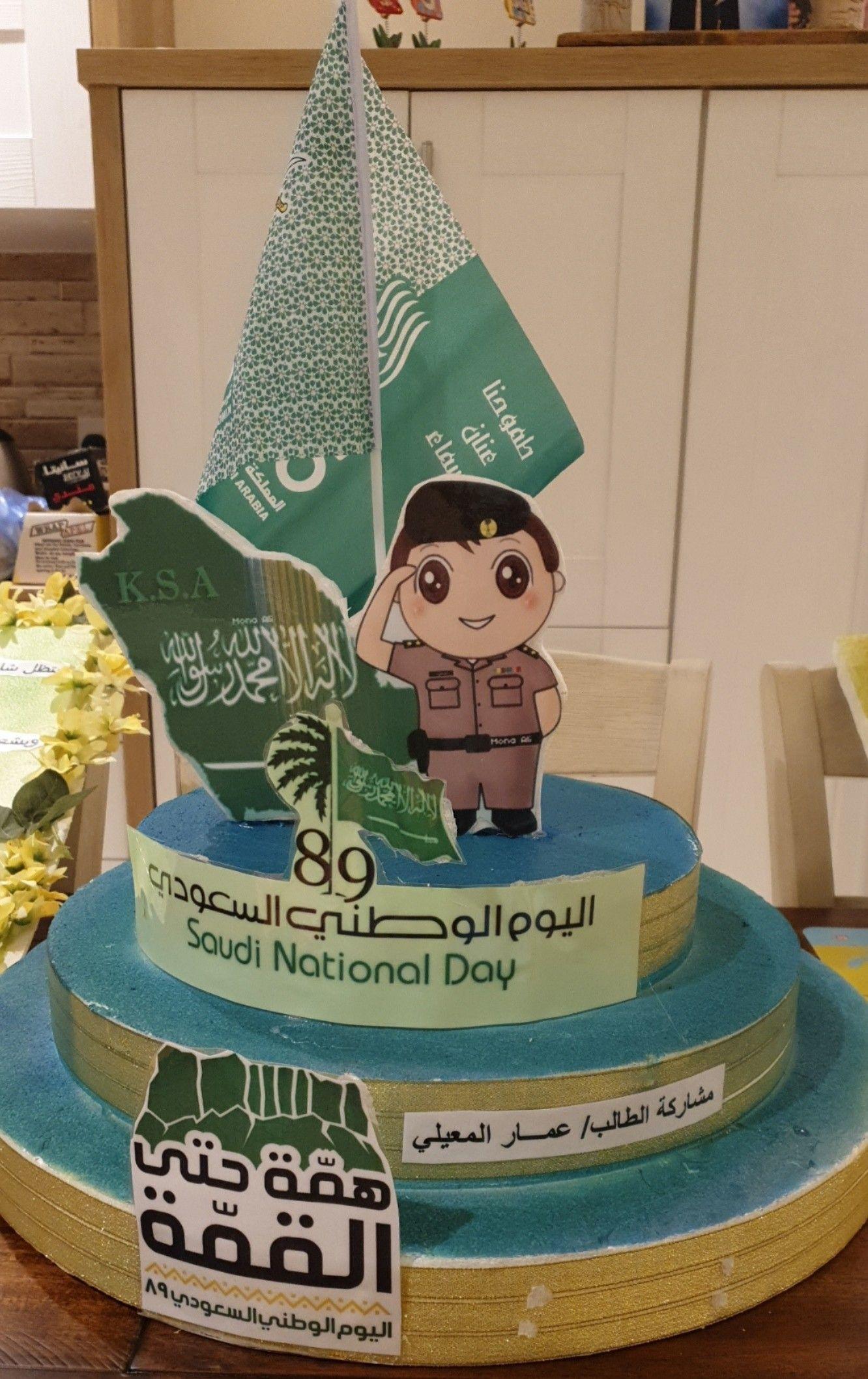 مجسم اليوم الوطني Children Diaper Cake Diaper
