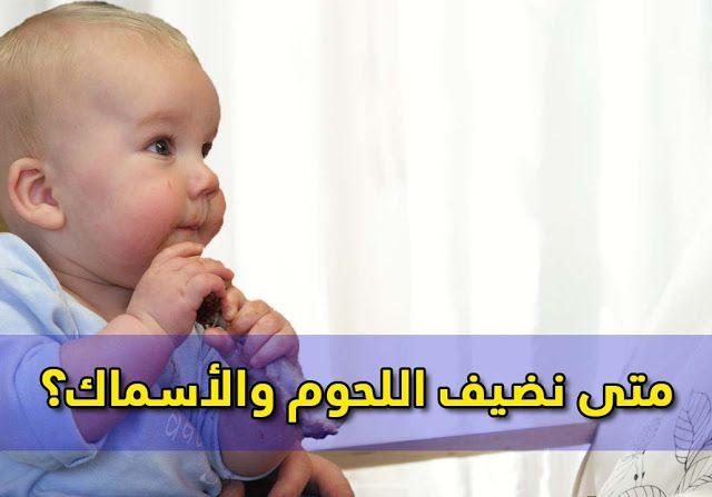 متى نضيف اللحوم والأسماك إلى وجبات الأطفال Http Www Arabkidworld Com 2017 09 Begin Feed Kids Meat Fish Html Fish Kids Face