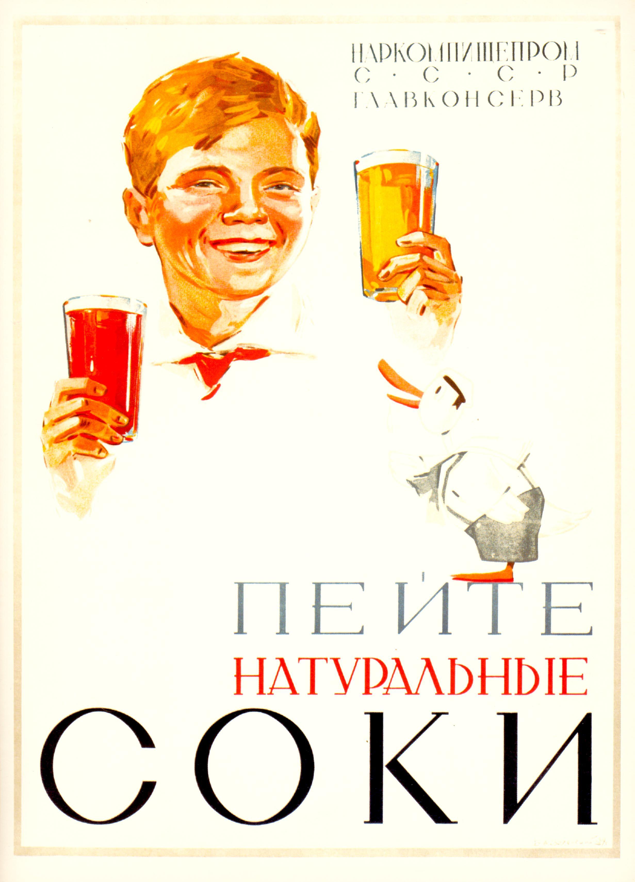 Прикольные картинки старых плакатов
