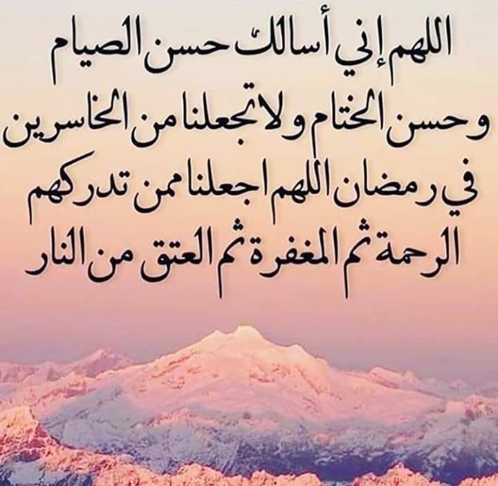 Pin By Alla Musmar On دعاء Islamic Quotes Ramadan Background Prayer For The Day