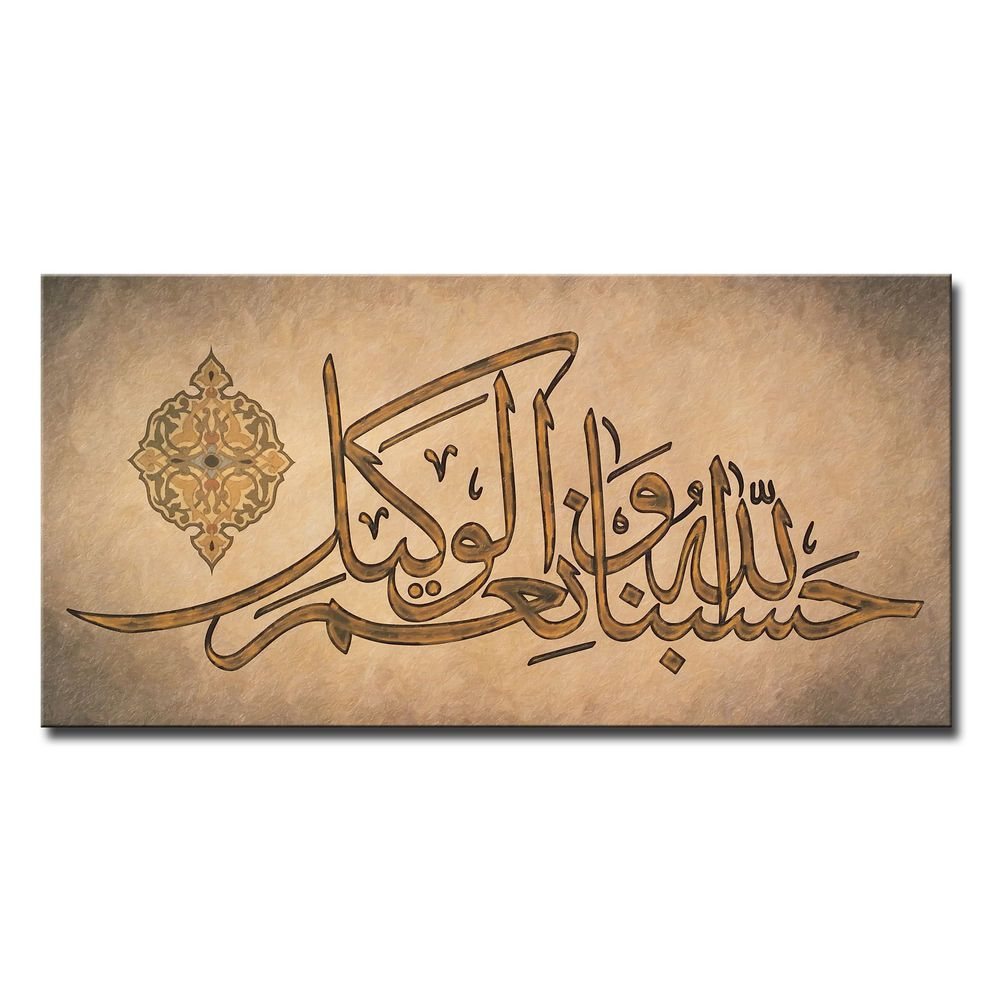 Details About Islamic Canvas Art Hasbi Allahu Wa Nimal