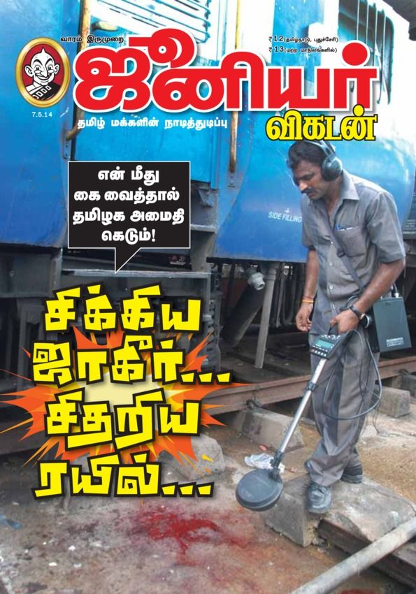 Junior Vikatan Tamil Magazine - Buy, Subscribe, Download and Read Junior Vikatan on your iPad, iPhone, iPod Touch, Android and on the web only through Magzter