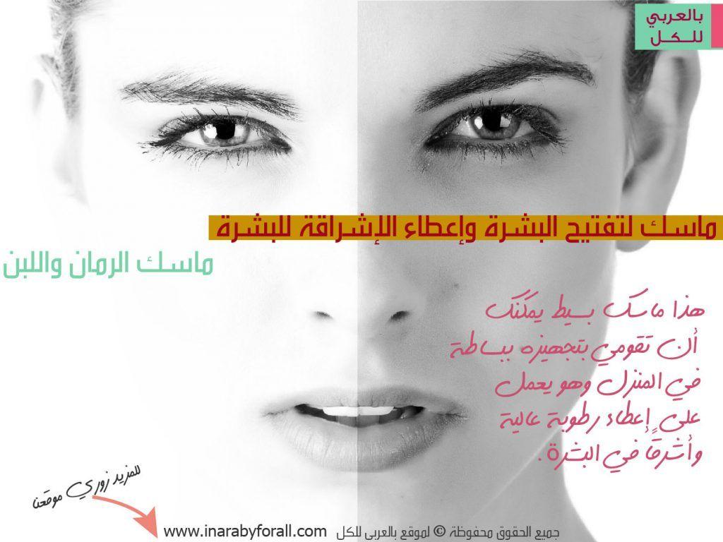 ماسك لتفتيح البشرة روعة مع سرعة المفعول 8 ماسكات بمكون سري واحد بـ العربي Movie Posters Incoming Call Screenshot Wellness
