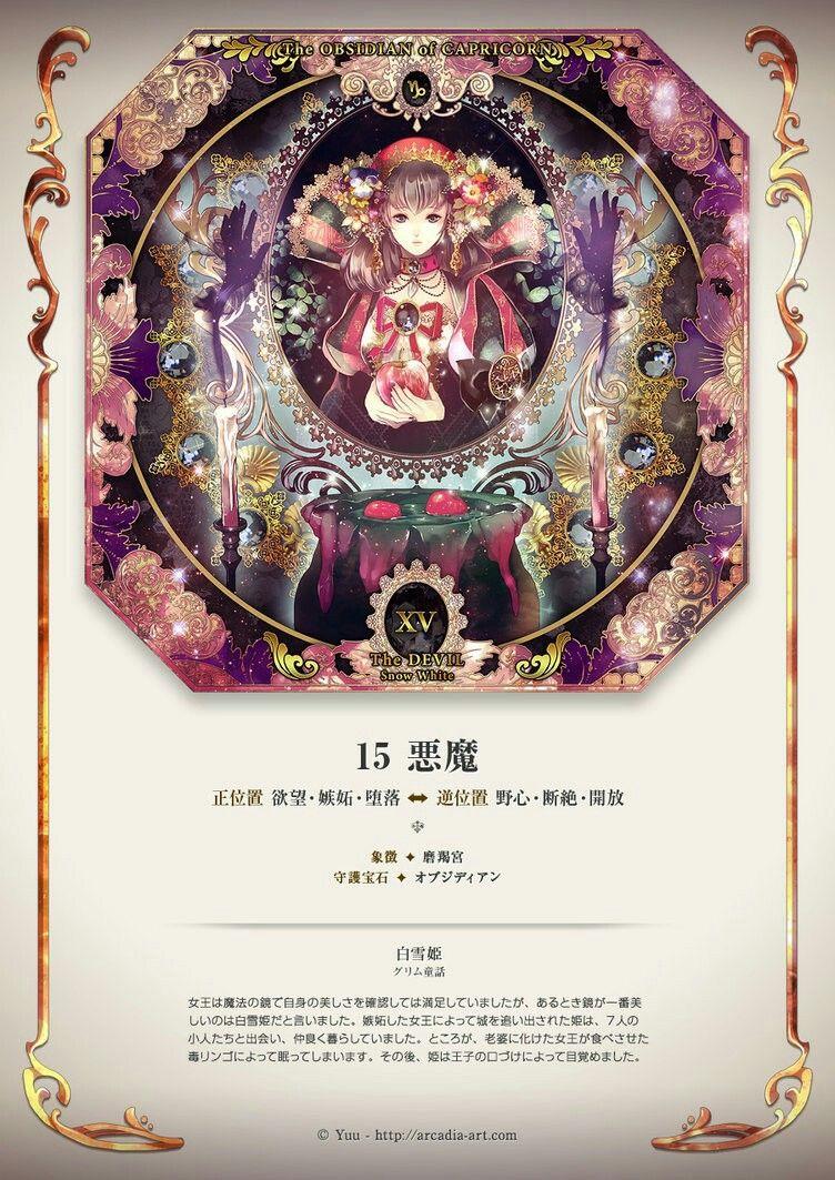 The Obsidian of Capricorn  Tarot Card: The Devil  Fairytale