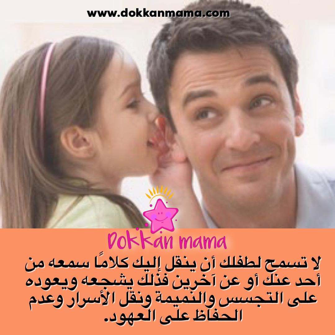 لا تسمح لطفلك بنقل الكلام Mama Insta