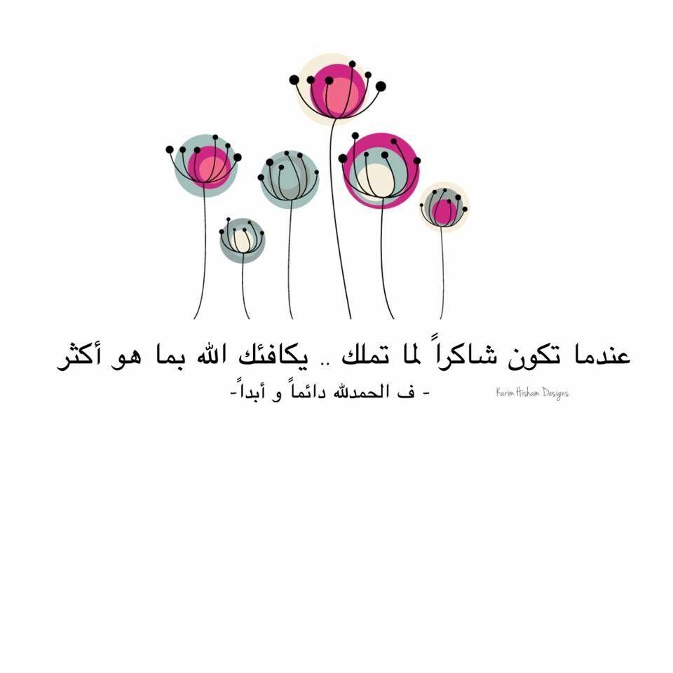 الحمد ليك و الشكر ليك يارب دائما و أبدا Arabic Quotes Arabic Love Quotes Quran Quotes