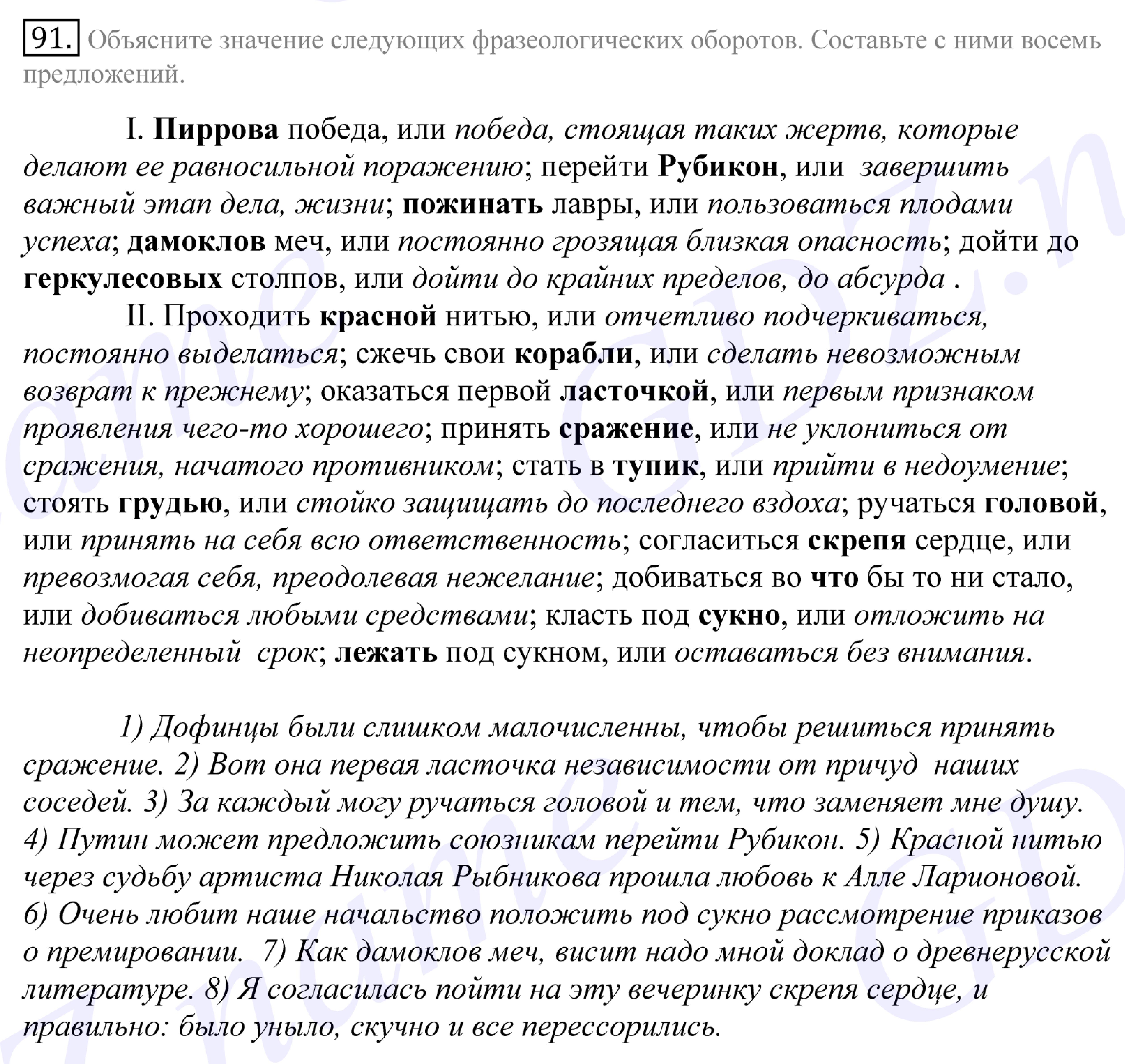 Ставкур 10 класс русский язык