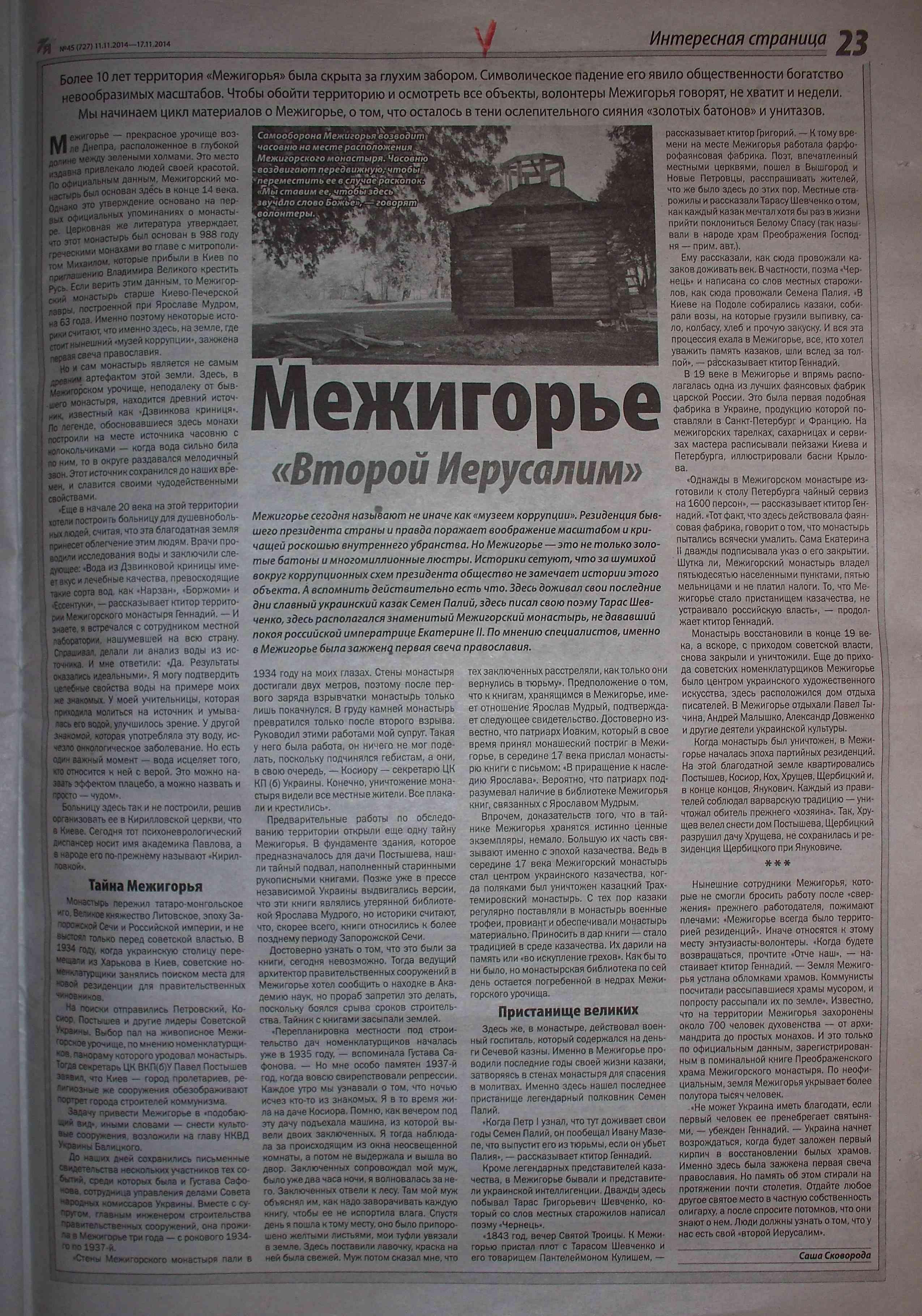 7я читать знакомство онлайн газету