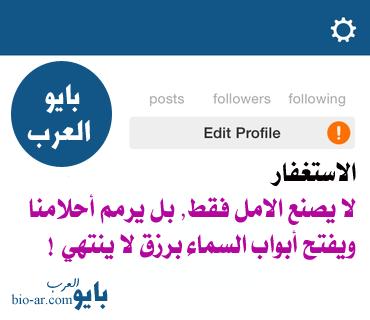 بايو ديني للانستقرام 2016 بايو انستقرام ديني بايو العرب Instagram Bio Instagram Edit Profile