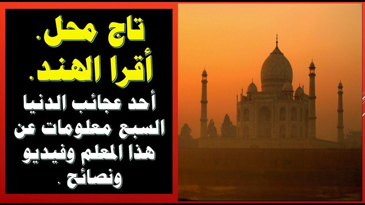 تاج محل أقرا الهند معلومات عن هذا المعلم السياحي والذي يعتبر احد عجائب ا Landmarks Taj Mahal Travel