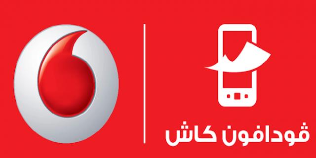 كود الغاء محفظة فودافون كاش كيفية ايقاف الاشتراك نهائيا Vodafone Vodafone Logo Tech Company Logos