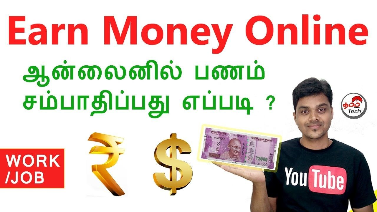 How To Earn Money Online Work Without Investment From Home  ���ன்லைனில் ���ணம்  ���ம்பாதிப்பது ���ப்படி