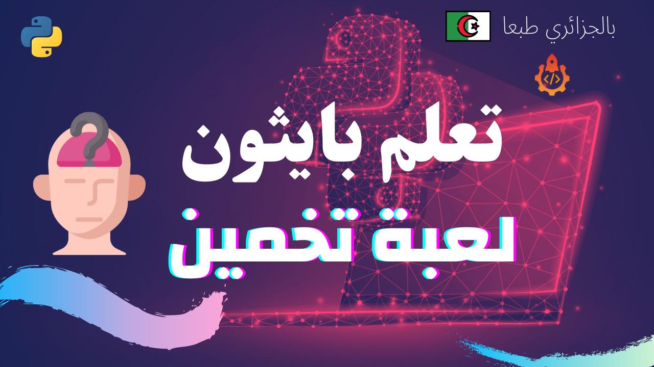 تمرين تخمين تعلم البايثون المستوى الثاني تعلم البرمجة في الجزائر Movie Posters Movies Poster