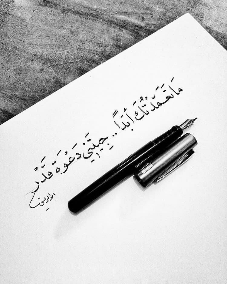 قسما كلمات بوح خواطر Words Quotes Cool Words Islamic Quotes