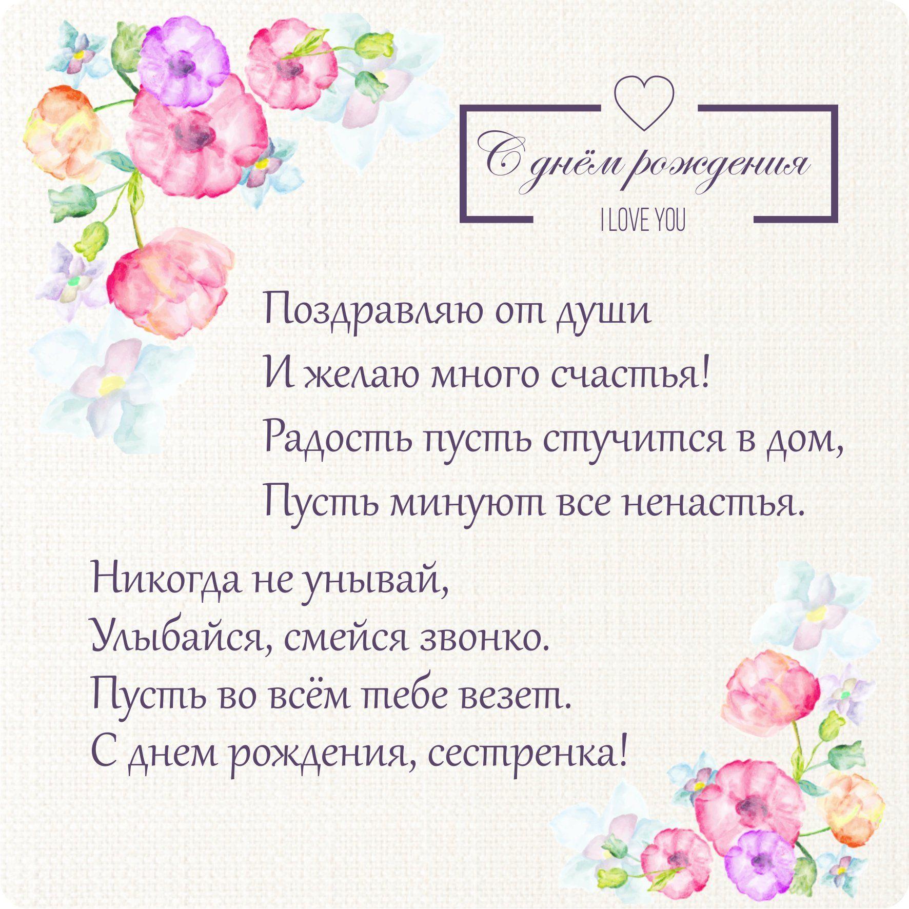 Pozdravleniya S Dnem Rozhdeniya Krasivye V Proze Zhenshine Muzhchine Podruge Mama Sestre Happy Birthday Pictures Birthday Pictures Happy Birthday