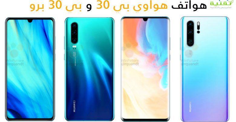 تسريب صور و مواصفات هاتف هواوي بي 30 و بي 30 برو Galaxy Phone Samsung Galaxy Phone Samsung Galaxy