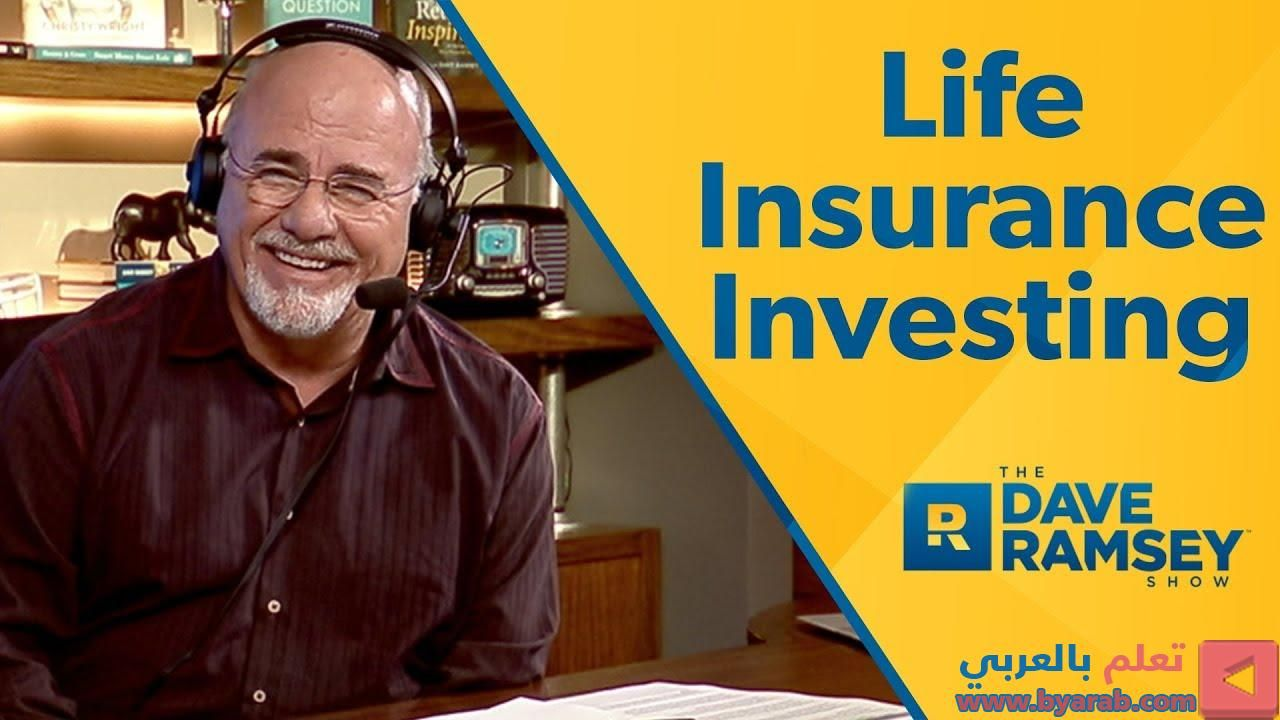 Life insurance as an investment dave ramsey rant life