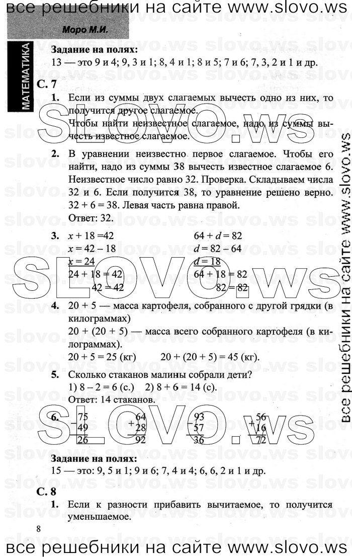 Ответы на тетрадь по истории 8 класс в.с.кошелева