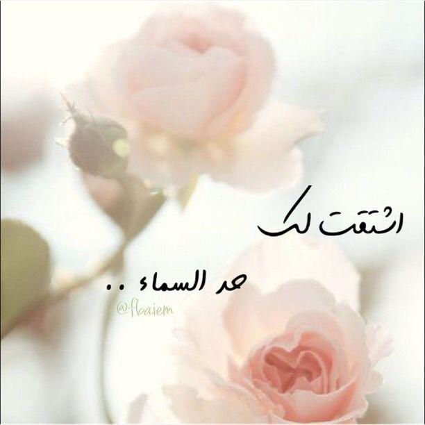 اشتقت لك Sweet Words Roman Love Holy Quran