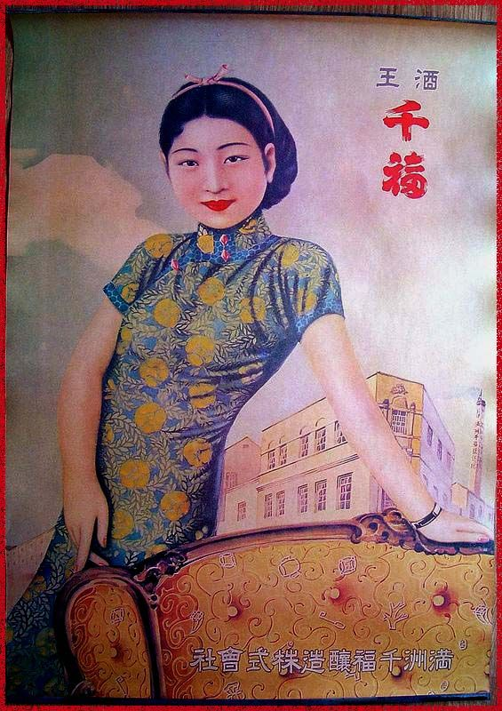 Shanghai Poster Girls Of The 1930 S Chinese Posters Advertising
