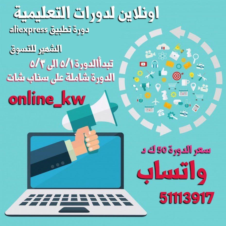 الكويت كويت كويتيات فولو لايك لايكات نشر اعلان Q8 Life شعر Work Q8pic Q8photo الكويت كويت Digital Marketing Services Marketing Digital Marketing
