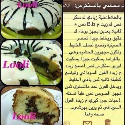 كيكة محشية بالسنكرز والاوريو Digestive Biscuits Biscuit Cake Digestion