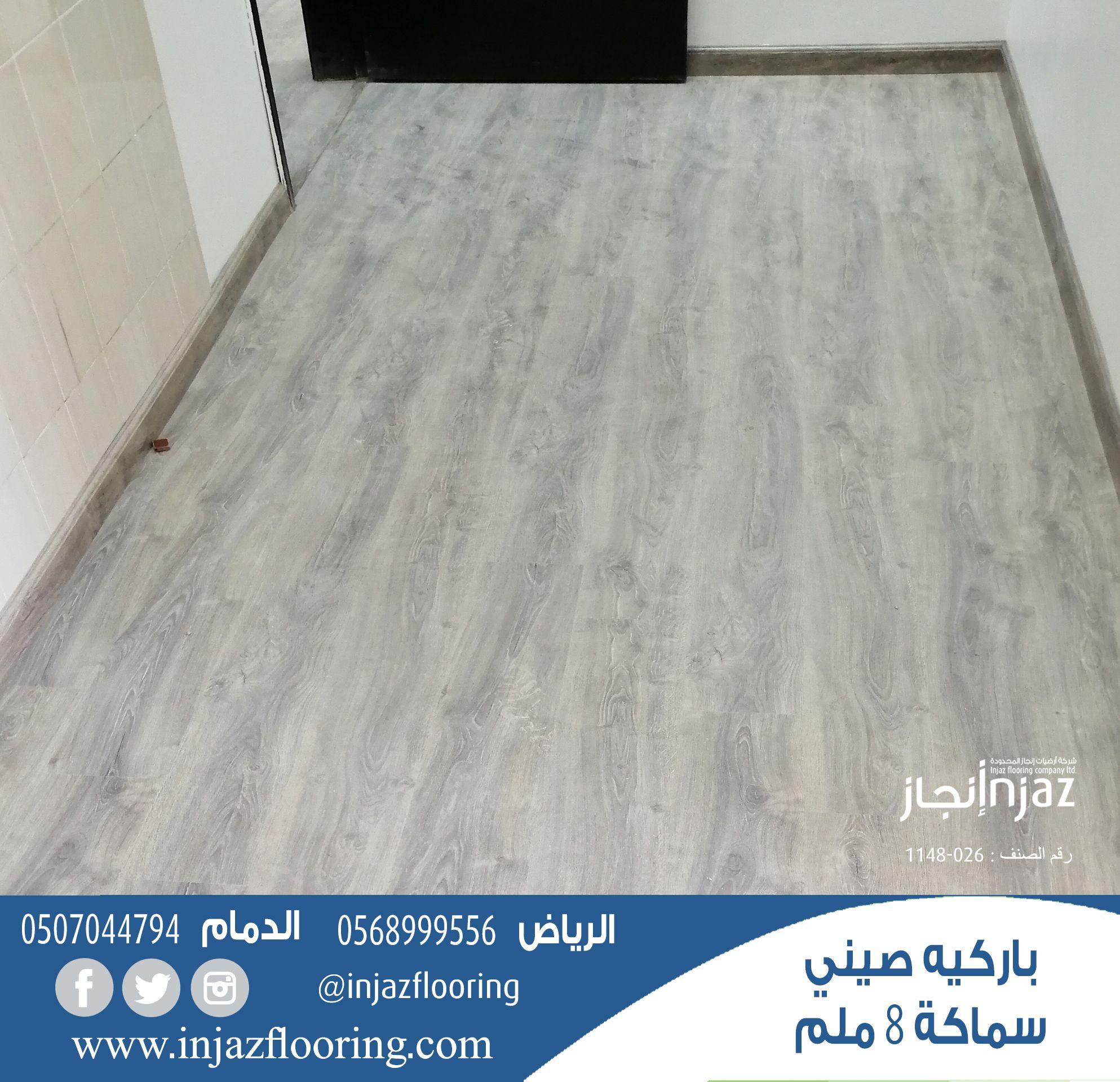 باركيه صيني سماكة 8 ملم Wood Laminate Flooring Wood Laminate Laminate Flooring