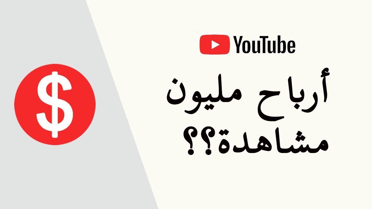 الربح من يوتيوب الحقيقة بدون لف ولا دوران Arabic Calligraphy