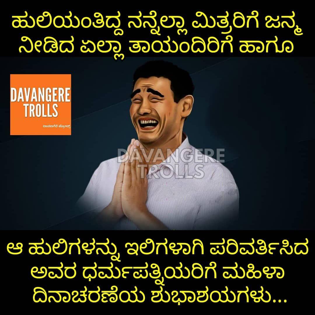 Pin On Kannada Trolls