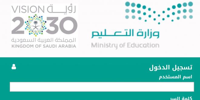 الاستعلام عن نتيجة حركة النقل الخارجي 1439 عبر نظام نور الالكترونى Ministry Of Education Education Saudi Arabia