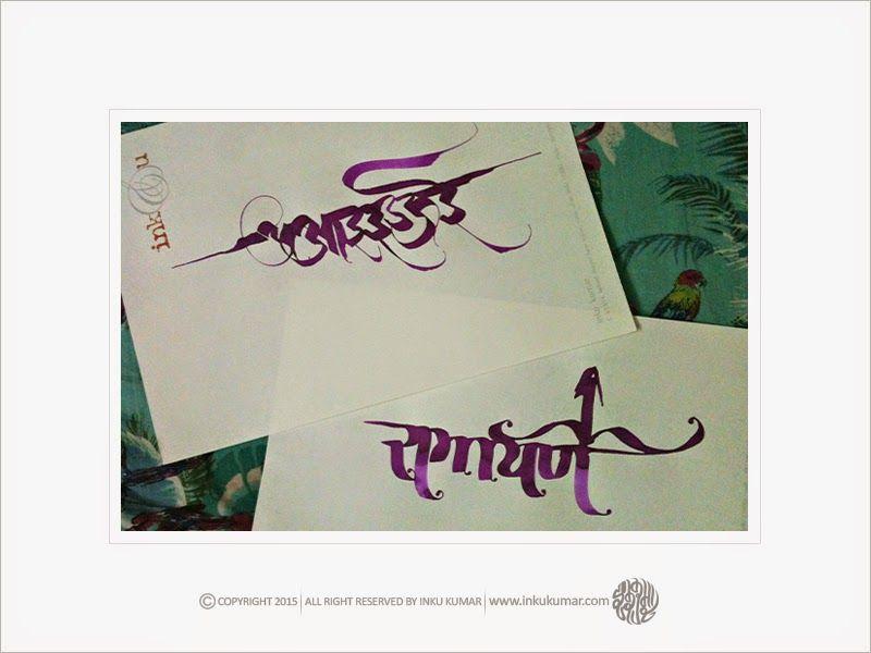 Hindi Calligraphy, Devnagri Calligraphy, English Calligraphy ...