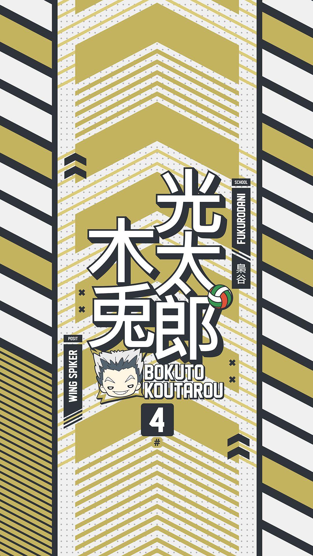 Bokuto Koutarou Fukurodani Wallpaper In 2020 Bokuto Koutarou Haikyuu Wallpaper Haikyuu Anime