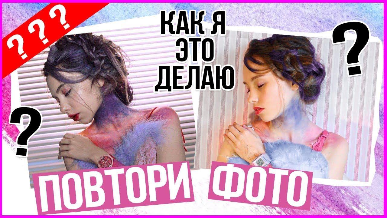 КАК Я ПОВТОРЯЮ ФОТО БЛОГЕРОВ | Как я редактирую фото ...