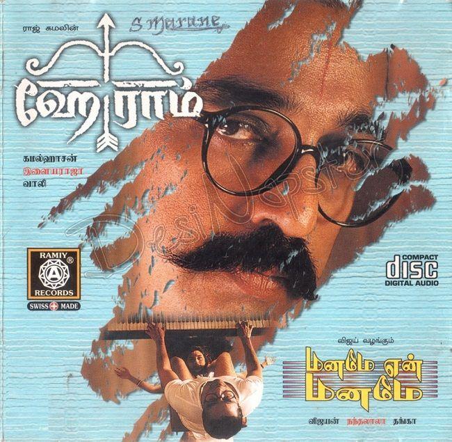 Hey Ram 2000 Flac Wav Songs Download Tamil Flac Songs Hey Ram Songs 2000 Songs