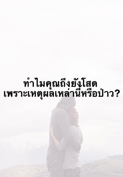 สาเหตุที่สาวโสดทั้งหลายควรรู้   http://blog.noonswoonapp.com/why-are-you-still-single-because-of-these-reasons-or-not/