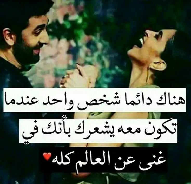 هيما حبيب قلبي انا وبس Quotes Words Love
