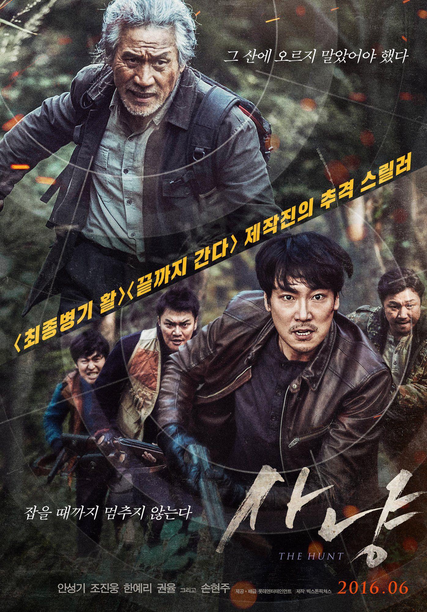 The Hunt Korean Movie 2016 Korean Drama Movies Korean Dramas Korean Entertainment