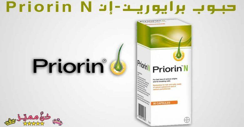 20 معلومة مهمة عن Priorin N حبوب برايورين ان 20 Important Information About Priorin N برايورين إن Priori Toothpaste Personal Care Beauty