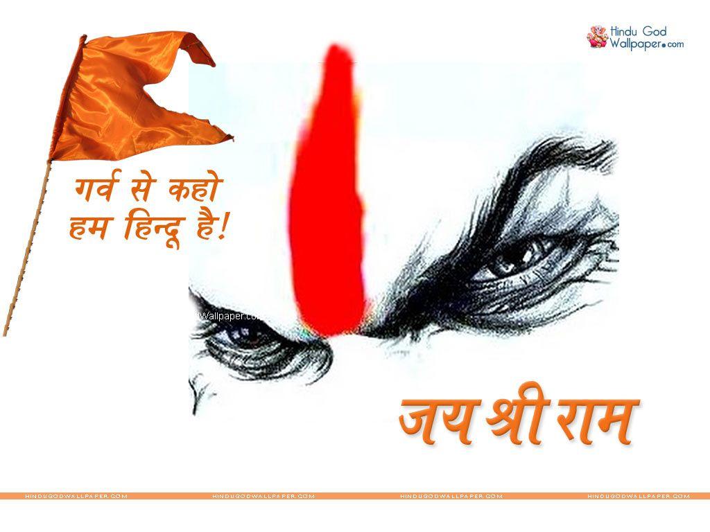 Kattar Hindu Wallpaper Jay Shree Ram In 2019 Hinduism