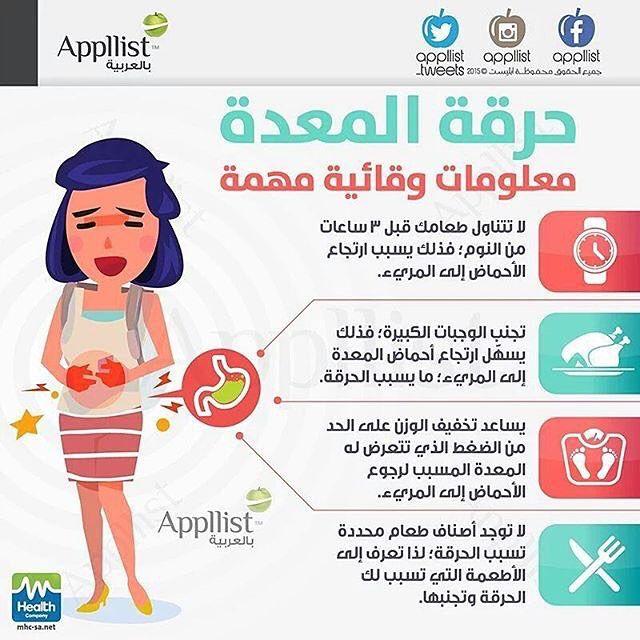 Pin By Dalal On انفوجرافيك Healthy Mood Health Natural Remedies