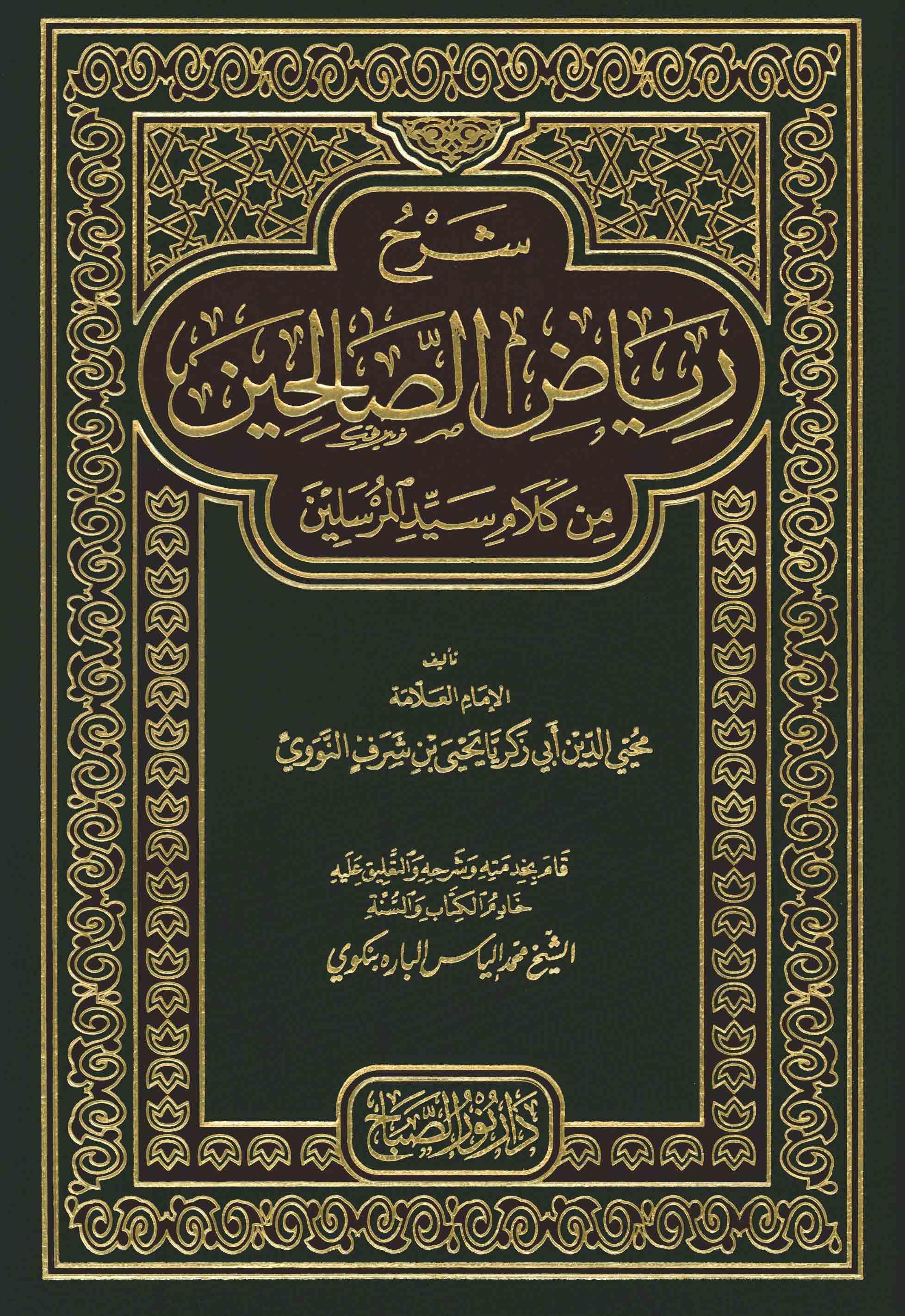 رياض الصالحين محيي الدين أبي زكريا يحيى بن شرف النووي أبجد Books Book Worth Reading Book Cover
