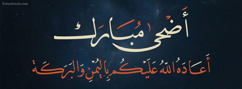 كل عام وانتم بخير وأضحي مبارك منتديات كويك لووك Waterman Pens Eid Mubarak Wishes Eid Greetings