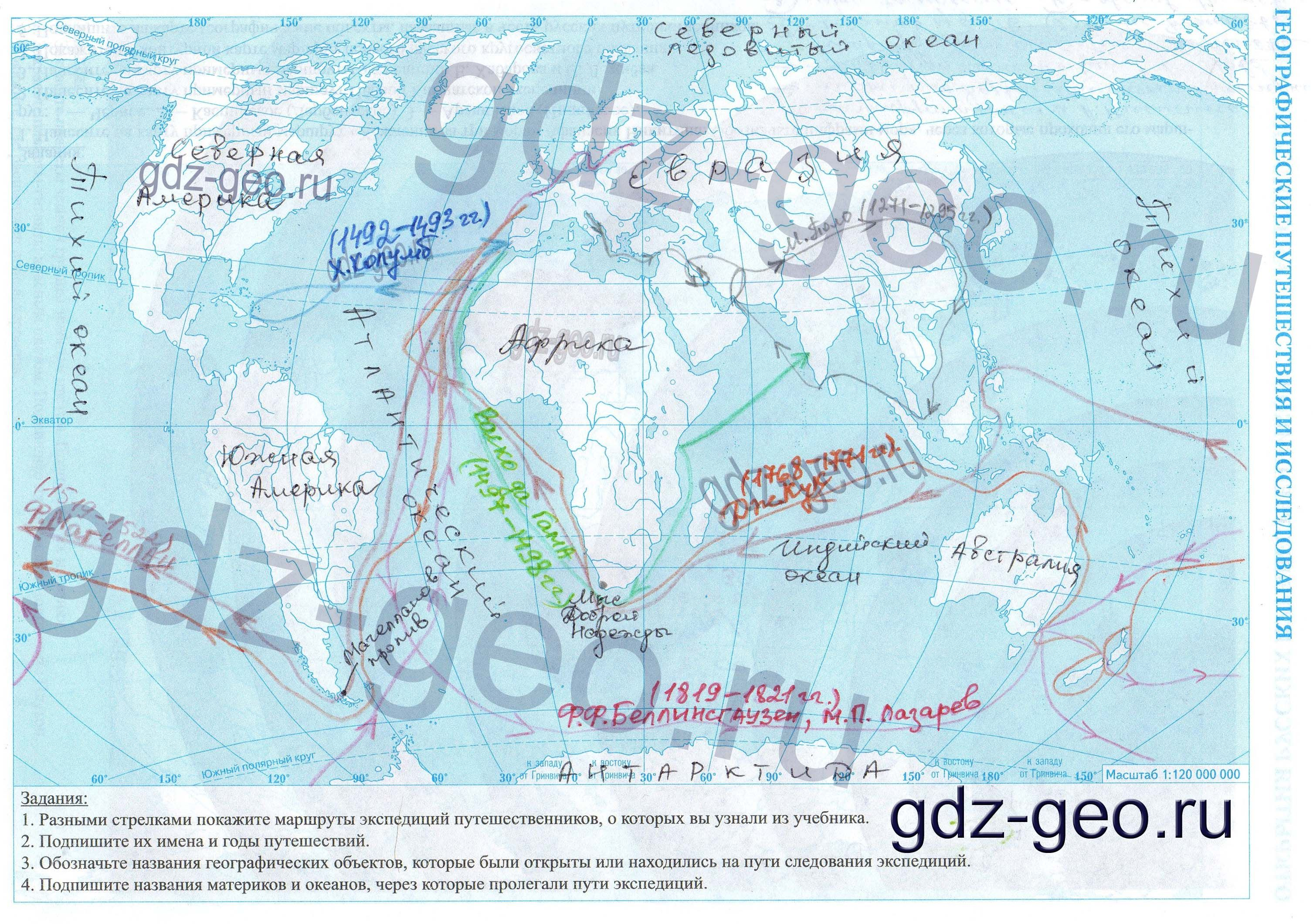 гдз контурная карта по географии 6 класс