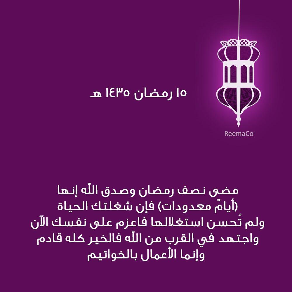 مضى نصف رمضان Ramadan Romantic Love Quotes Ramadan Kareem