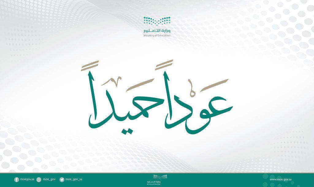 عودا حميدا Arabic Calligraphy Art Calligraphy